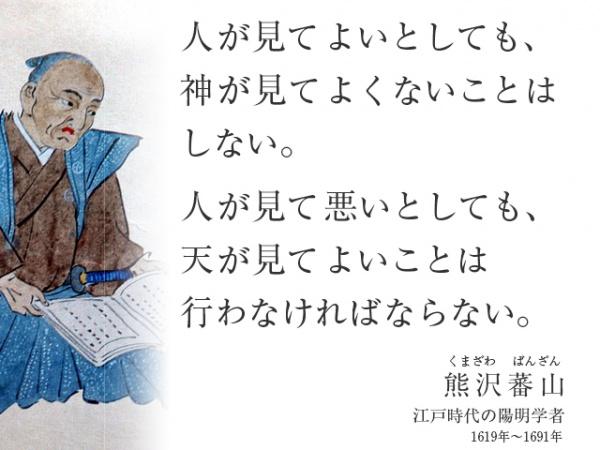 江戸時代の陽明学者・熊沢蕃山