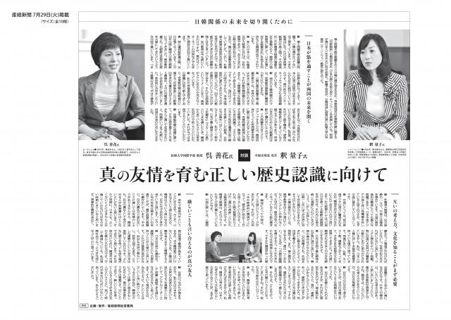 【4面右下】産経記事広告-1【300】
