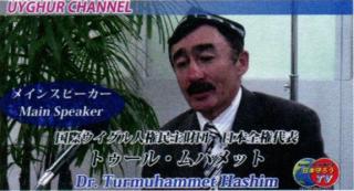 国際ウイグル人権民主財団日本全権代表のトゥール・ムハメット氏はインターネット番組「日本を守ろうTV」のウイグルチャンネルで、「勇気をもって告発してくれた。ただ彼は、もう命がないですね。本当に悲しいことです」と話した。