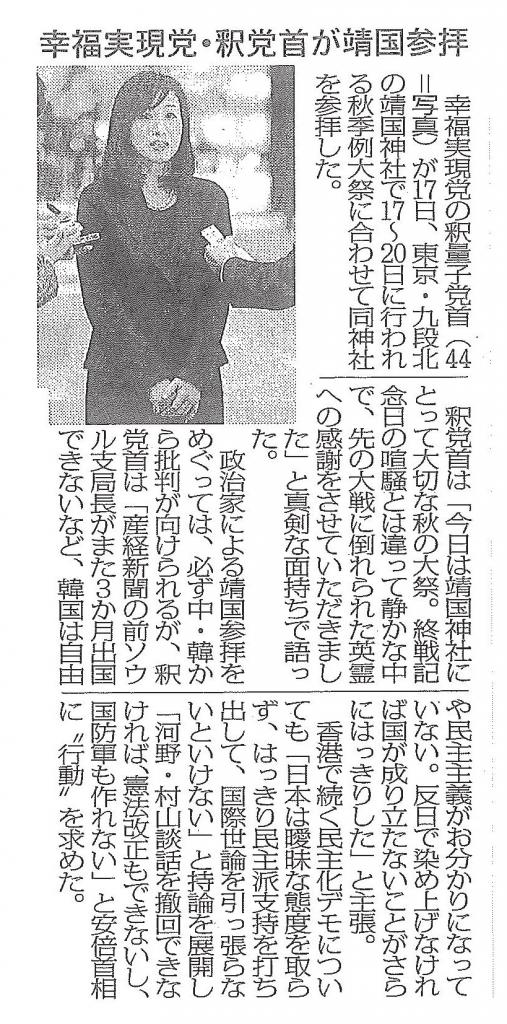 1017靖国参拝 東スポ(10月19日付け)