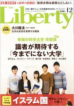 liberty_201412