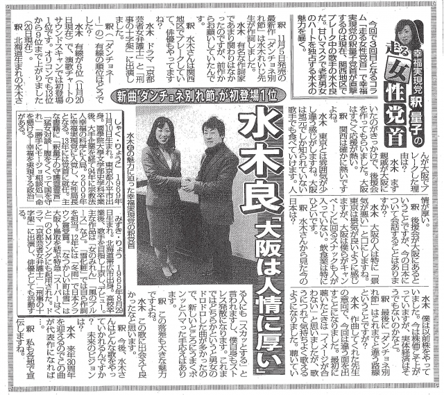 1202付東スポ対談(水木良氏)