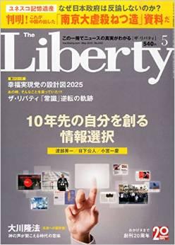 liberty_201505.jpg
