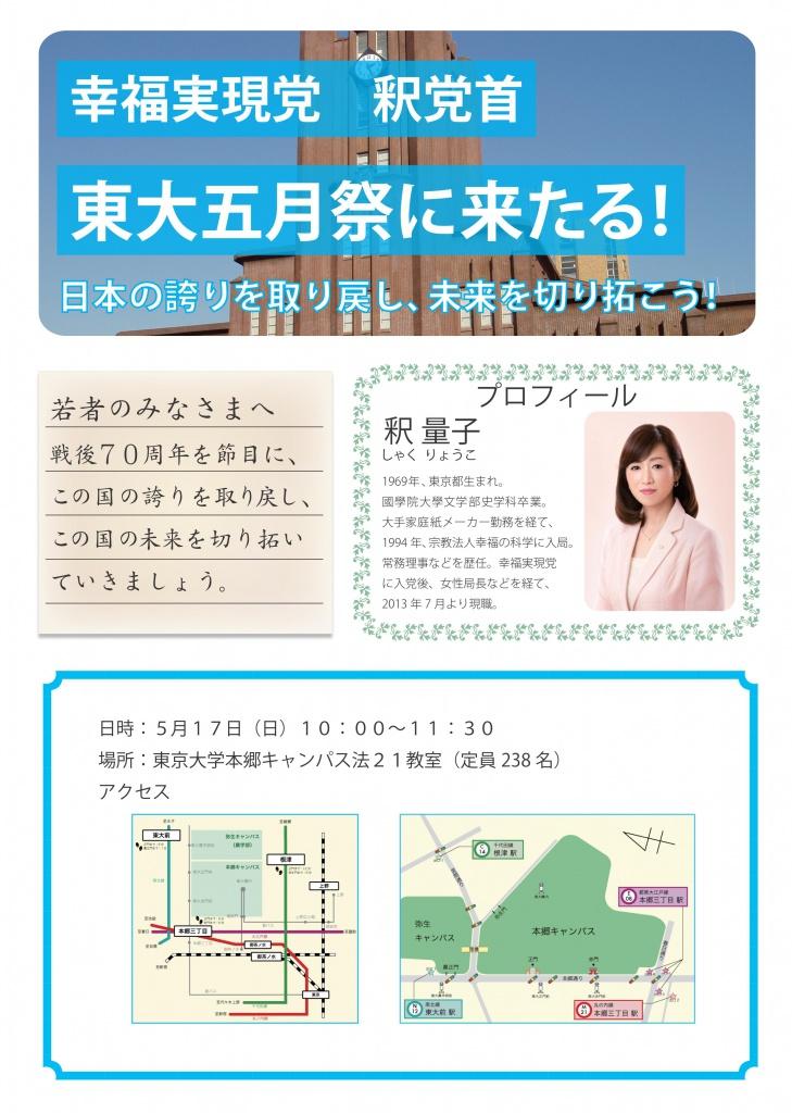 【決定】五月祭 チラシ 問合せHS-第2_01