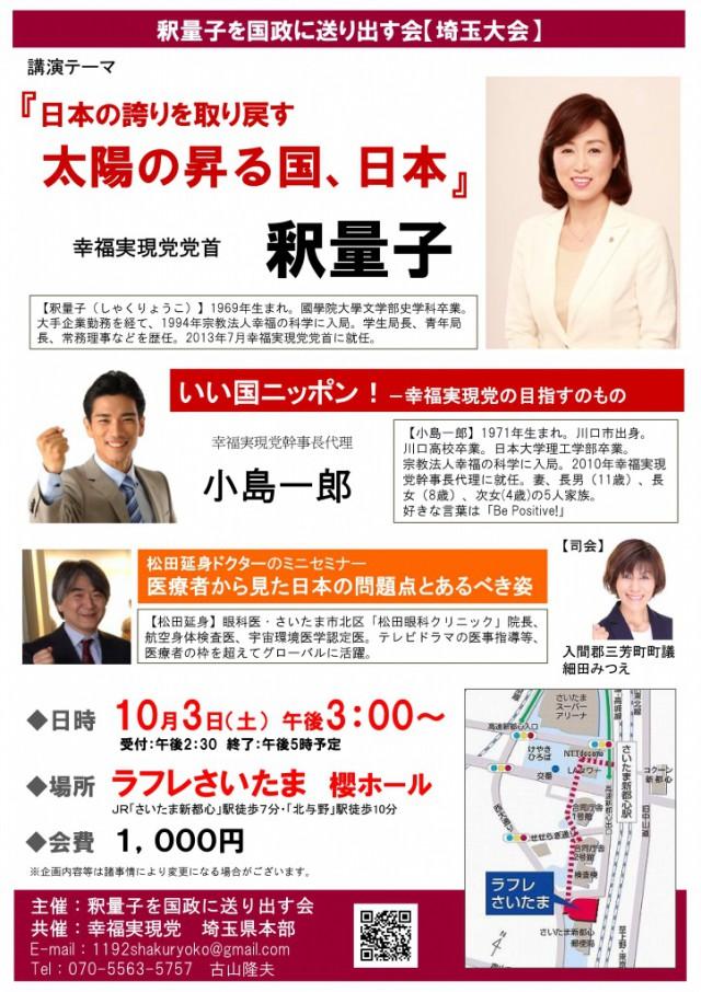 1003釈講演会 チラシ (2)