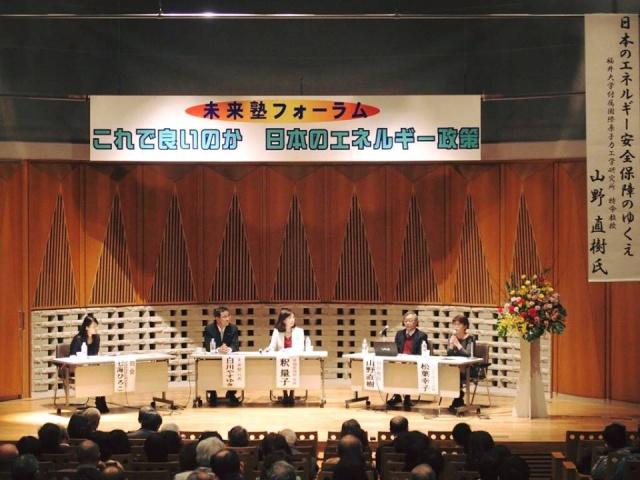 1129敦賀原発集会1