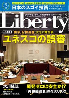liberty_201512