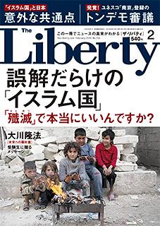 liberty_201601