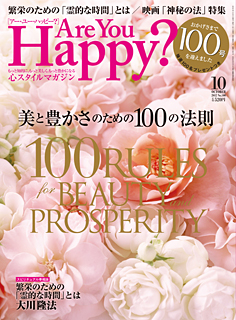 Are You Happy? 2012年10月号