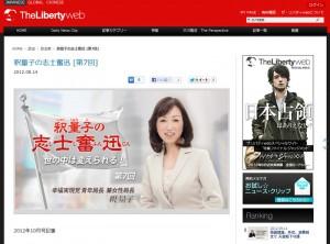 日米分断を図る中国の「日本弱体化工作」を警戒せよ [第7回] – The Liberty 連載