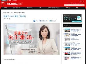 日中国交正常化は対日工作の結果だった [第8回] – The Liberty 連載