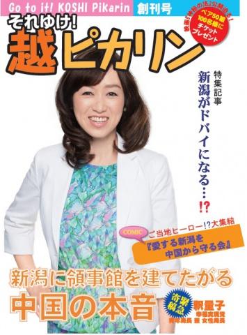 ハピカム創刊号