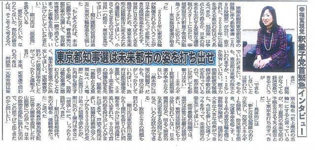 2014123夕刊フジ掲載党首インタビュー記事 修正