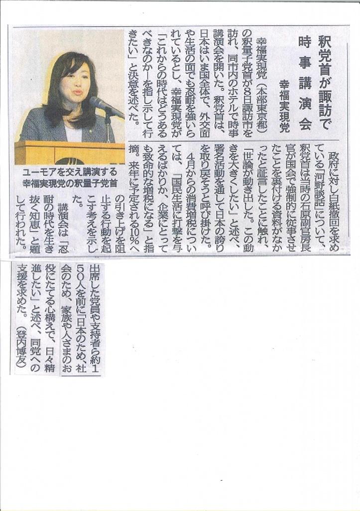 0308長野日報(党首講演会記事)
