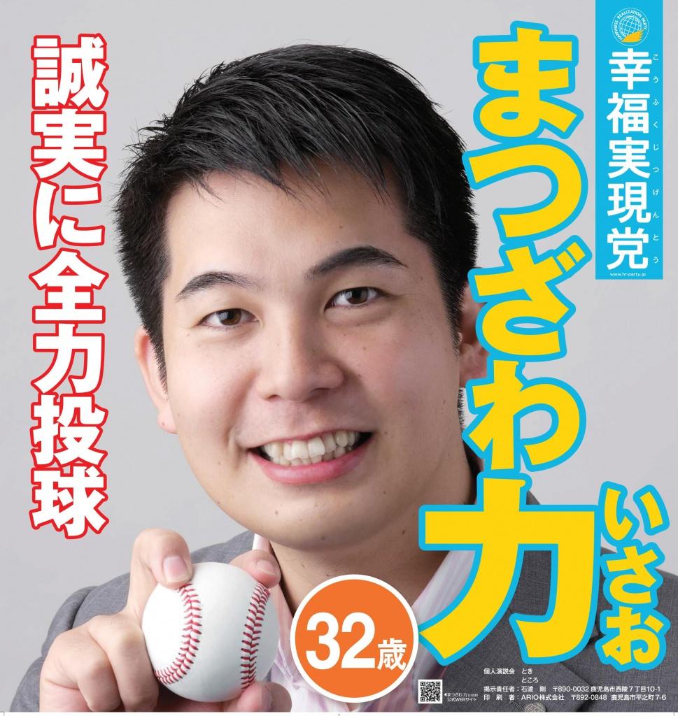 2014まつざわ力選挙ポスター写真(見本) 小