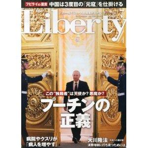 The Liberty(2014年7月号)