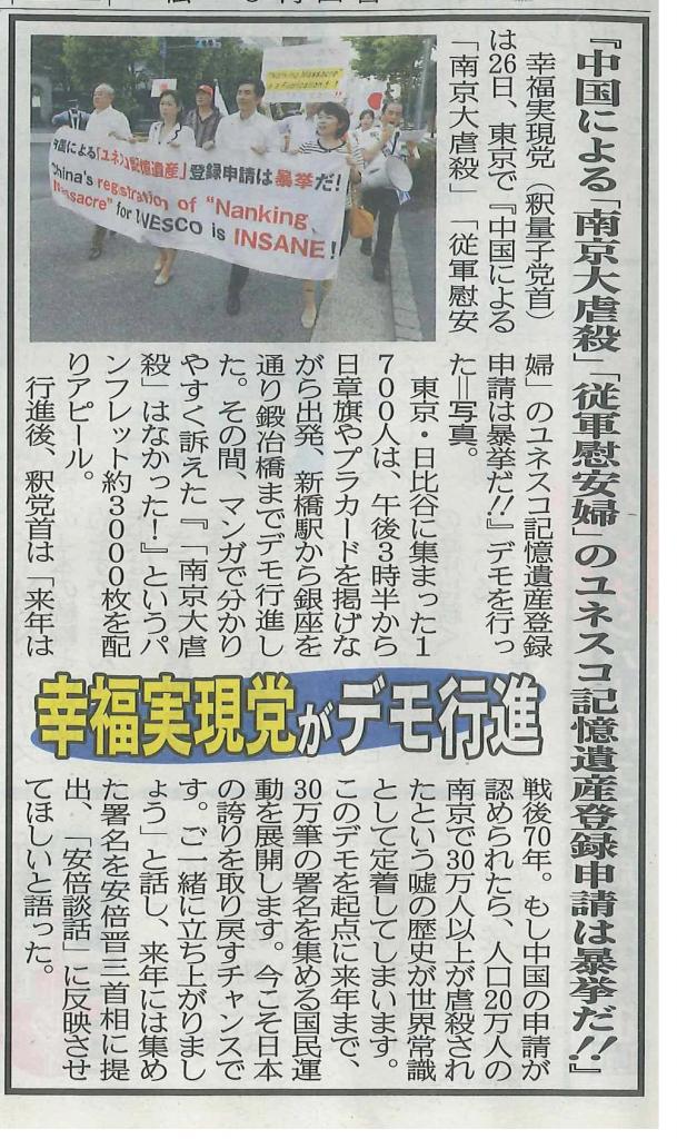 夕刊フジ0729