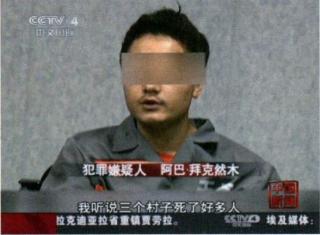 """CCTVで""""自白""""する、情報源とされるウイグル人青年。"""