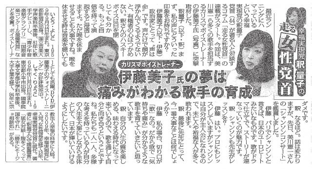 党首と伊藤さん対談(東スポ1031付)