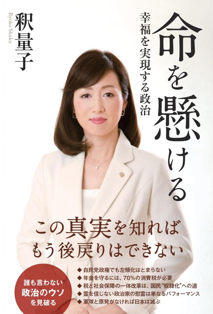 『釈さん本』付物 カバー表1のみ帯付き_01