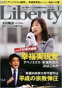 theLiberty201501