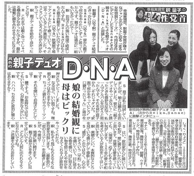 1203(12月4日付)東スポ対談(DNA)