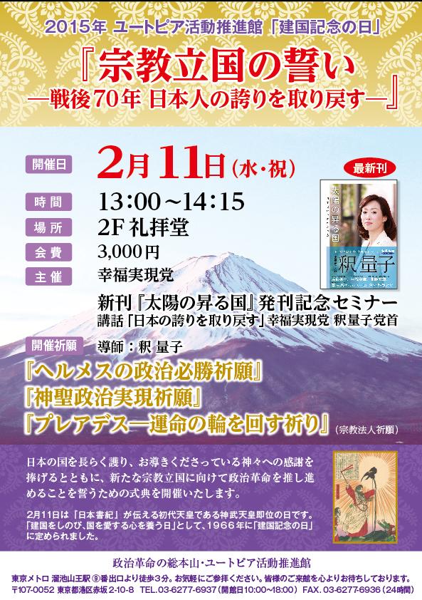 2015.2.11建国記念の日チラシ【WEB】2
