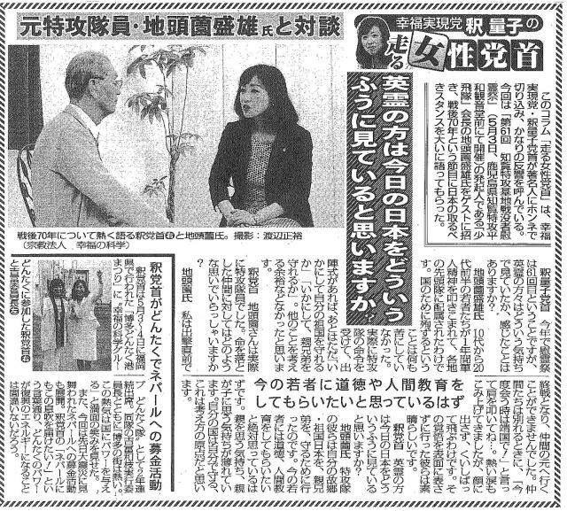 5月29日(金)付け 東京スポーツ_01