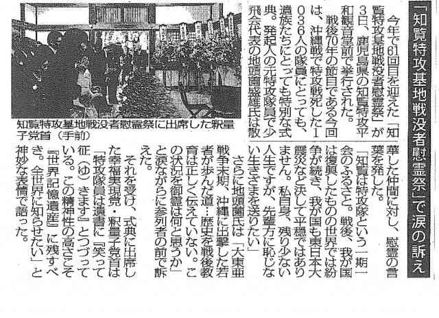 2015年5月8日付 東京スポーツ_01