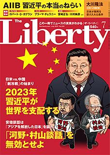 liberty_201507.jpg