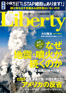 liberty_201508