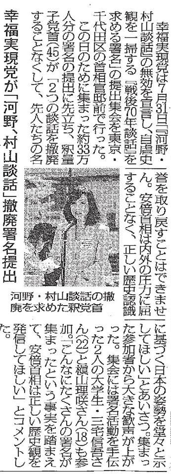東京スポーツ(8月2日分)