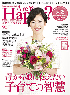 『Are You Happy?』2015年9月号