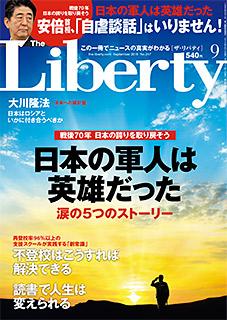 liberty_201509