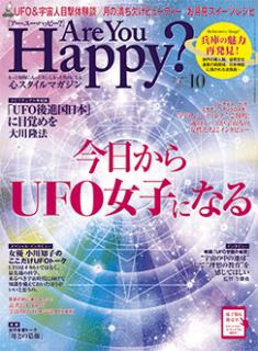 『Are You Happy?』2015年10月号