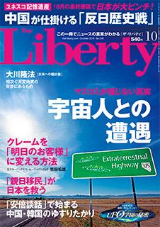 liberty_201510