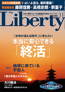 liberty_201511