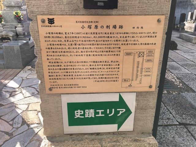 1221東京都荒川区5