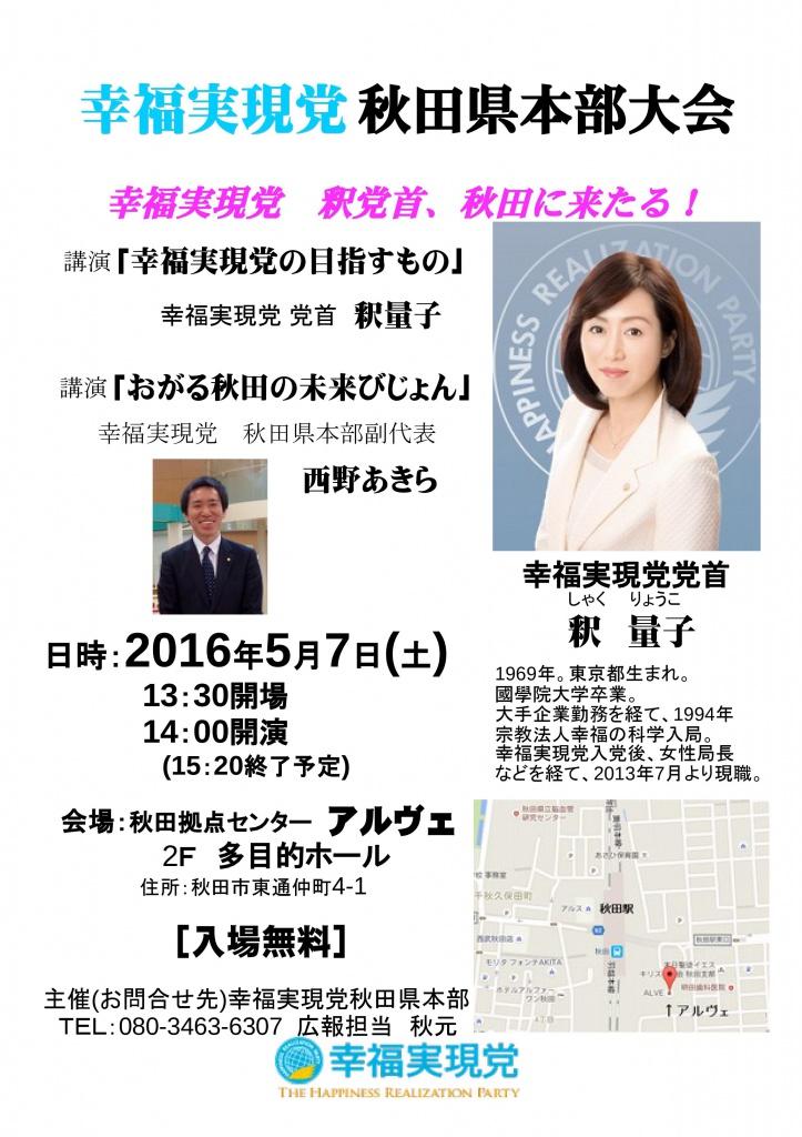 5.7秋田県大会チラシ-1