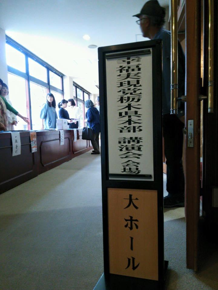 栃木県写真3