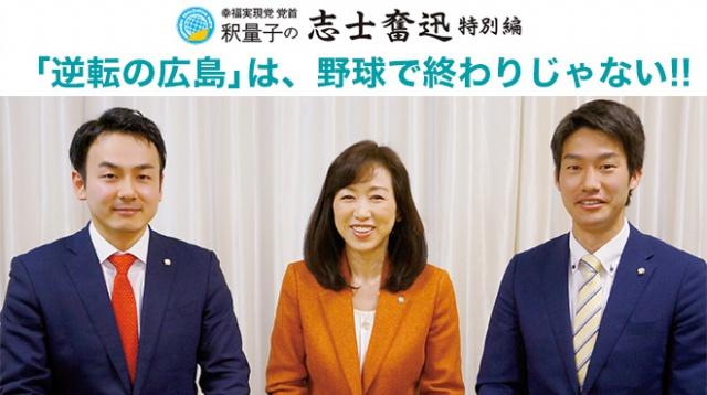 釈量子の志士奮迅 [特別編] - 「逆転の広島」は、野球で終わりじゃない!!