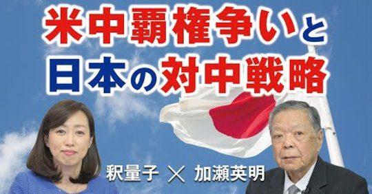 12/25 外交評論家の加瀬英明先生との対談しました | 釈量子公式サイト ...